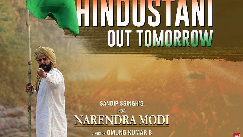 प्रधानमंत्री नरेंद्र मोदी की बायोपिक फिल्म