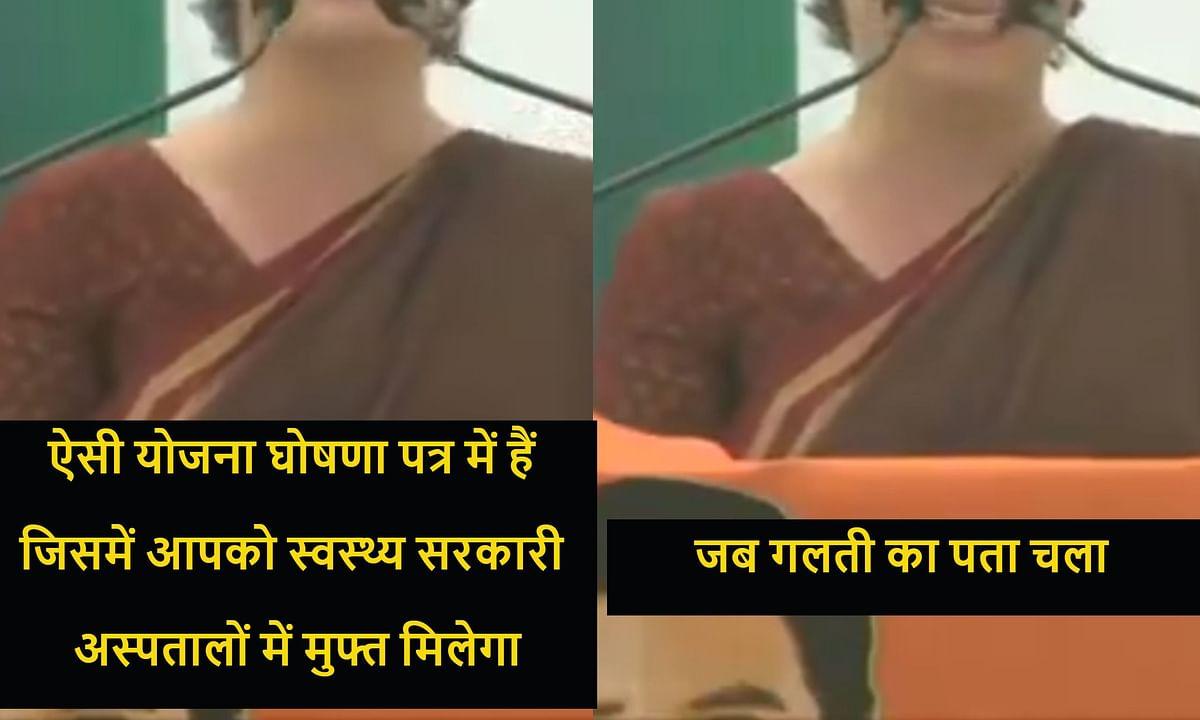 प्रियंका ने भाषण के दौरान की एक गलती, हंसी और ठीक किया, लेकिन ट्रोल हो गई