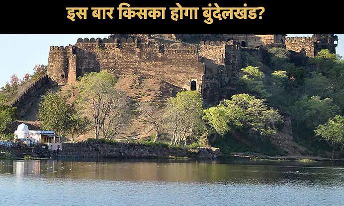 अबकी बार बुंदेलखंड में भाजपा की राह आसान नहीं! इस बार की लड़ाई त्रिकोणीय है।