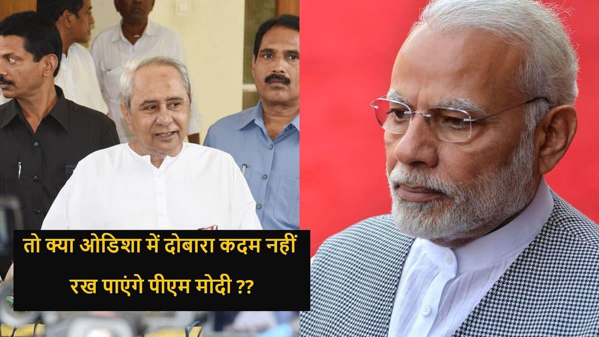 ओडिशा के मुख्यमंत्री नवीन पटनाक और प्रधानमंत्री नरेंद्र मोदी