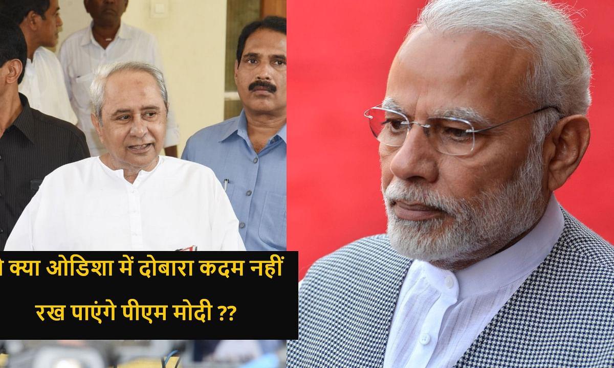 चुनाव के नतीजों से पहले ही नरेंद्र मोदी को ओडिशा से मिला है शपथ ग्रहण समारोह में शामिल होने का न्योता