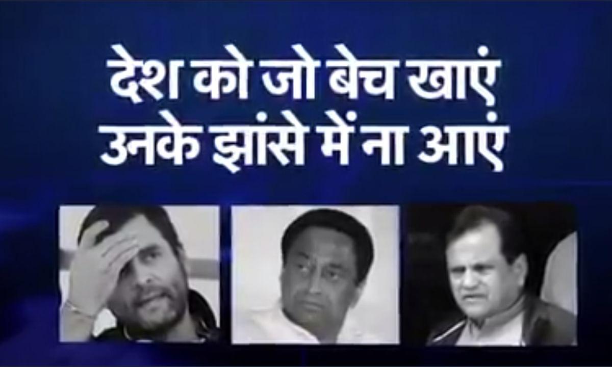 कैलाश विजयवर्गीय का कांग्रेस पर बड़ा हमला, राहुल को बेवकूफ बोलने के बाद इस कांग्रेसी नेता को बताया कमीशन खोर