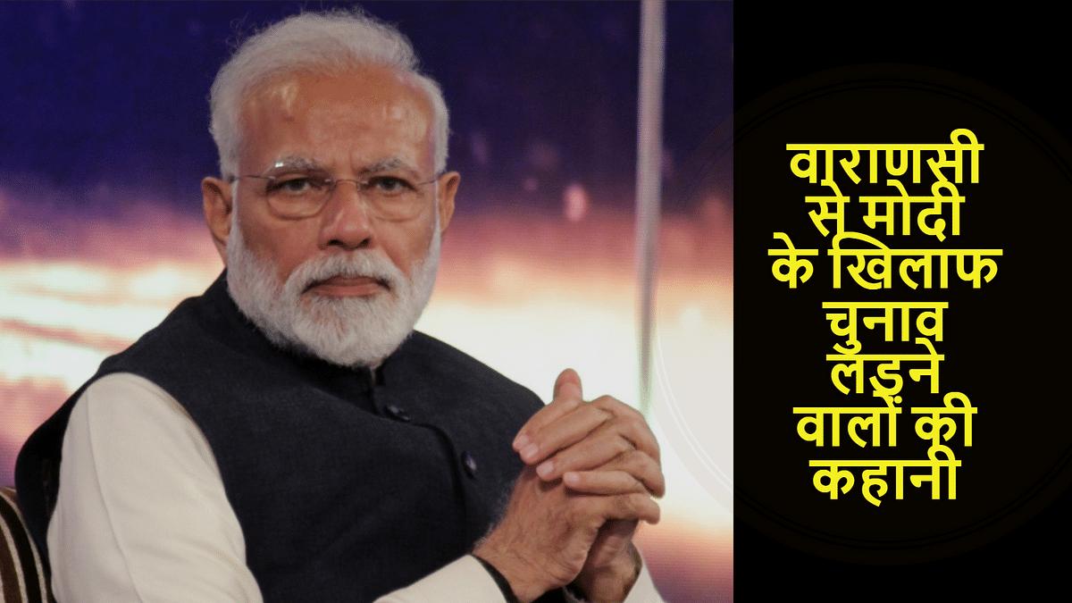 वाराणसी से पीएम नरेंद्र मोदी के खिलाफ चुनाव लड़ रहा है आधा हिंदुस्तान, जानें कैसे