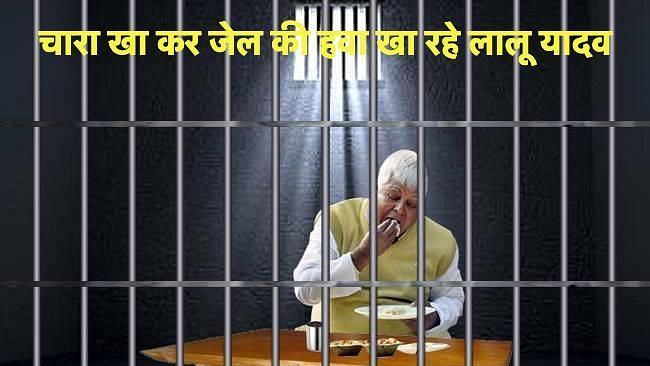 Lalu yadav in Jail