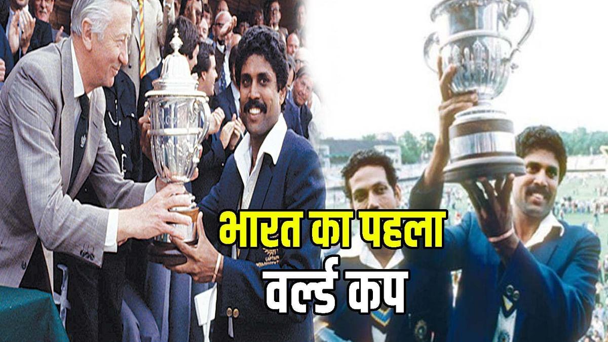 भारत का पहला वर्ल्ड कप