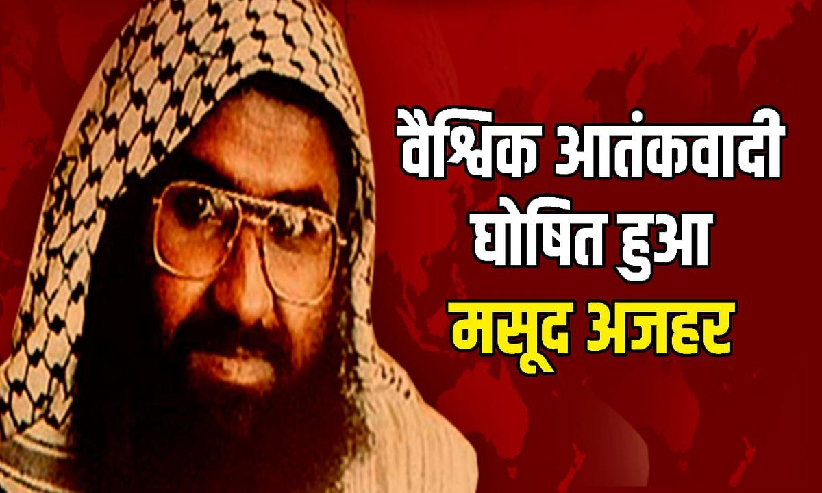 जानिए, मसूद अजहर के वैश्विक आतंकी घोषित होने से भारत पर क्या पड़ेगा प्रभाव