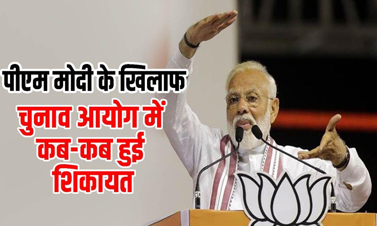 चुनाव आयोग में कब-कब दर्ज हुई है पीएम मोदी के खिलाफ शिकायत, जानिए पूरा ब्यौरा