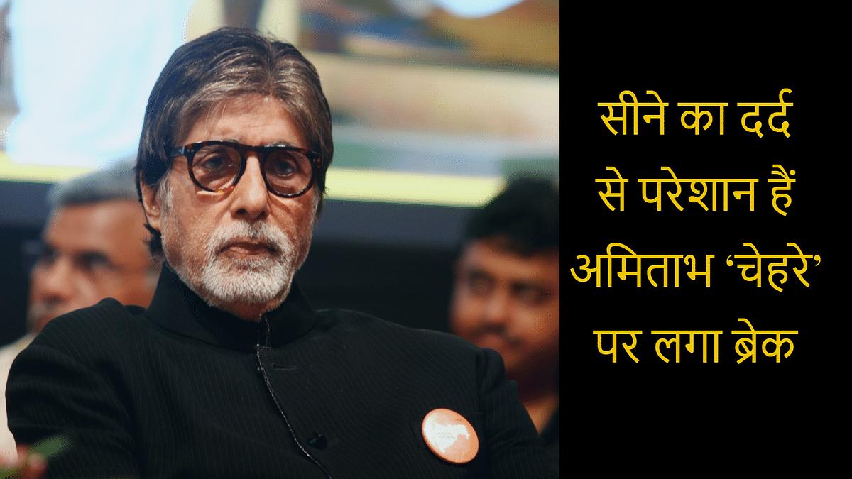 बॉलीवुड के महानायक अमिताभ बच्चन