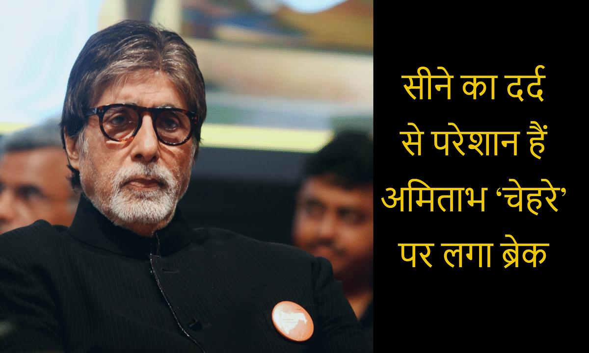 दर्द और बीमारी के बीच भी शूटिंग कर रहे हैं अमिताभ बच्चन, ब्लॉग में बताई तकलीफ