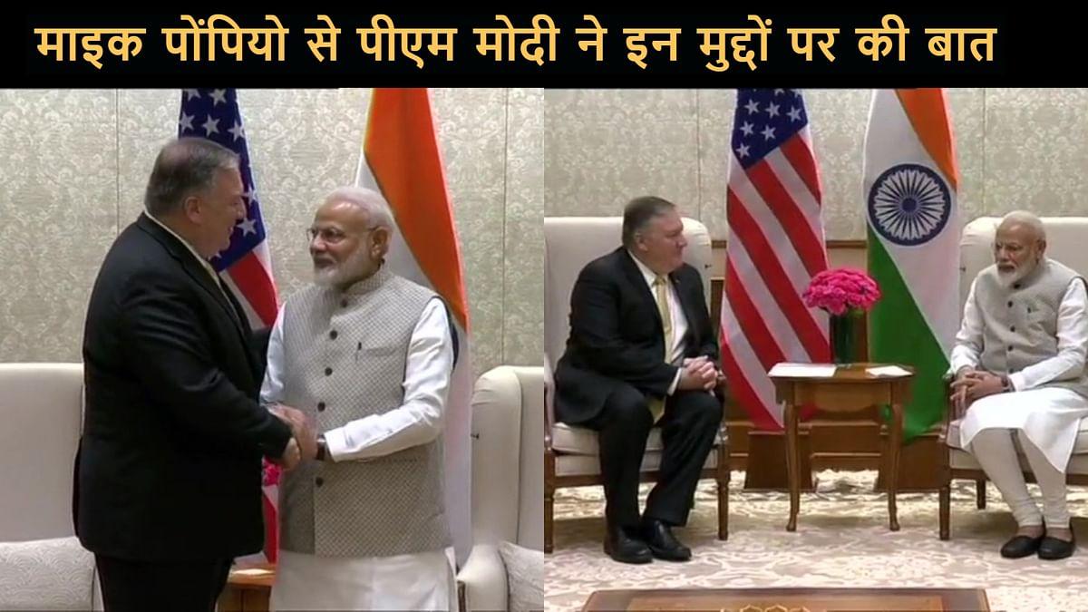 अमेरिकी विदेश मंत्री माइक पोंपियो प्रधाममंत्री मोदी से मिले