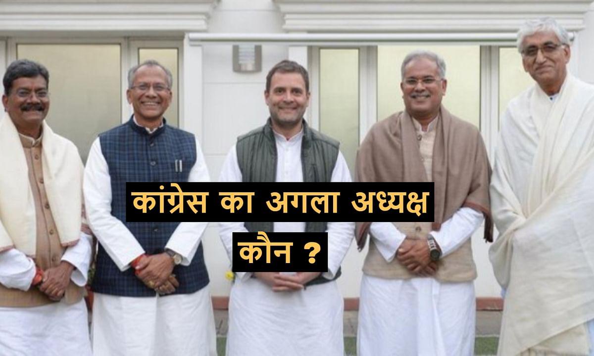 छत्तीसगढ़ से दिल्ली तक कांग्रेस में जारी है अध्यक्ष की तलाश