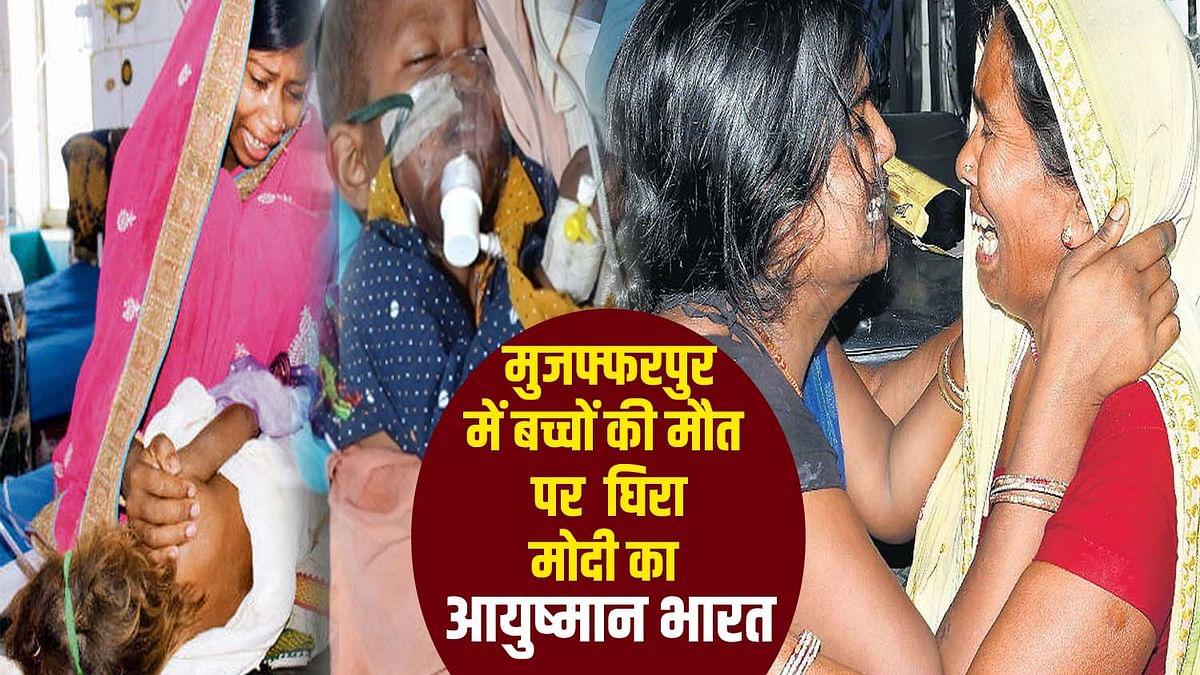 मुजफ्फरपुर में मर रहे बच्चों