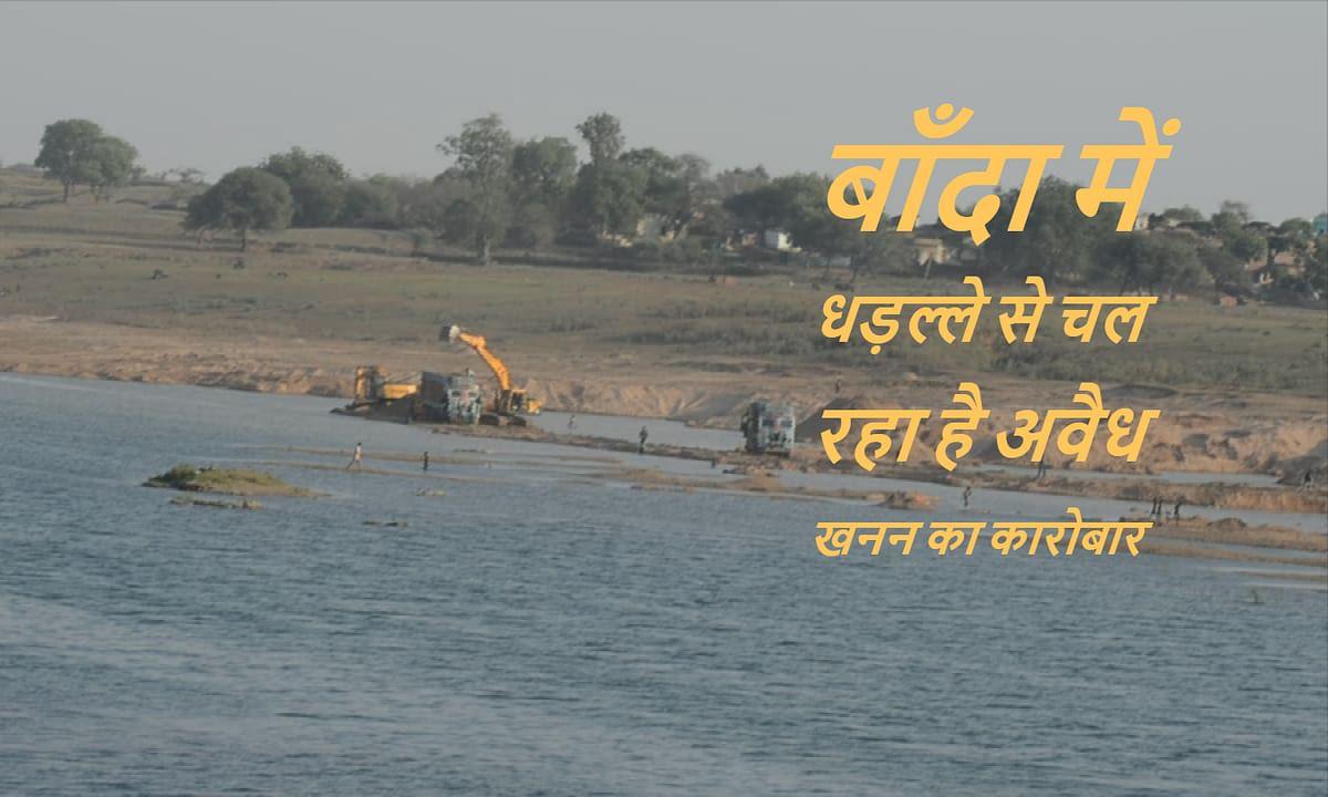 नदियों की छाती फाड़ कर , भविष्य को पानी मुक्त करने का प्लान !