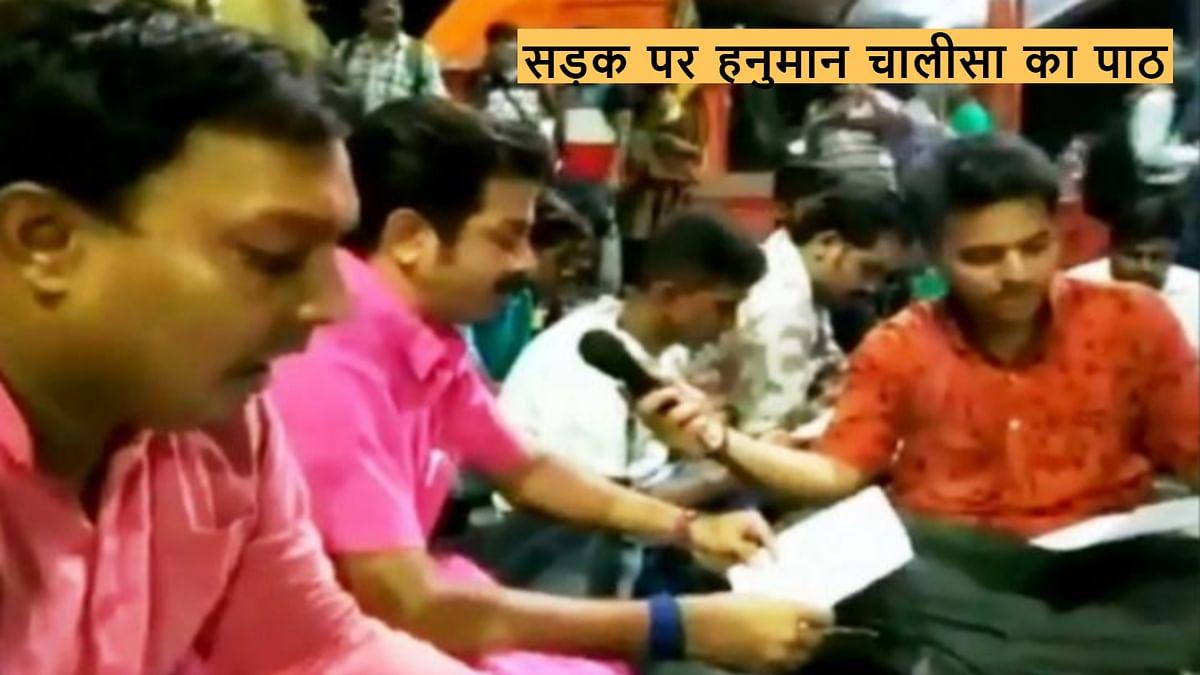 बंगाल में हनुमान चालीसा पर सियासत