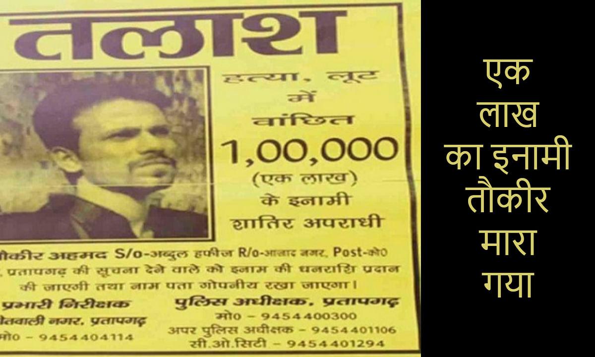 प्रतापगढ़ में एक लाख का इनामी अपराधी को एसटीएफ ने किया ढेर