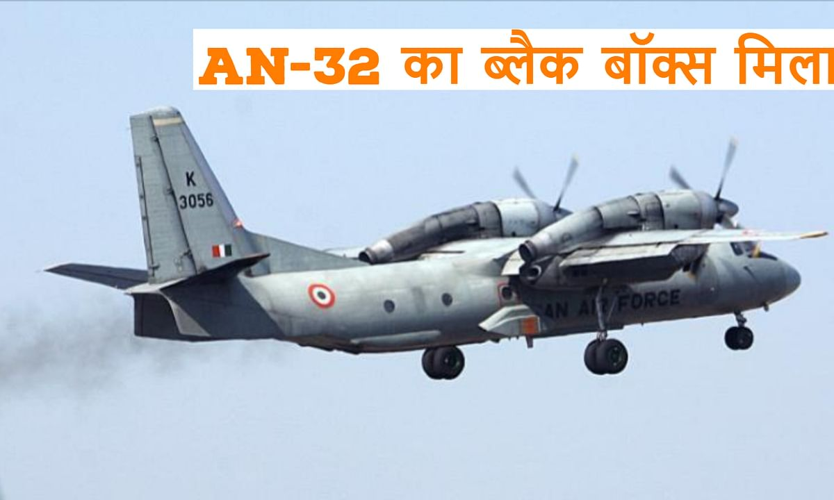 वायु सेना को मिला AN-32 विमान का ब्लैक बॉक्स और हादसे में मारे गए 13 लोगों के शव !