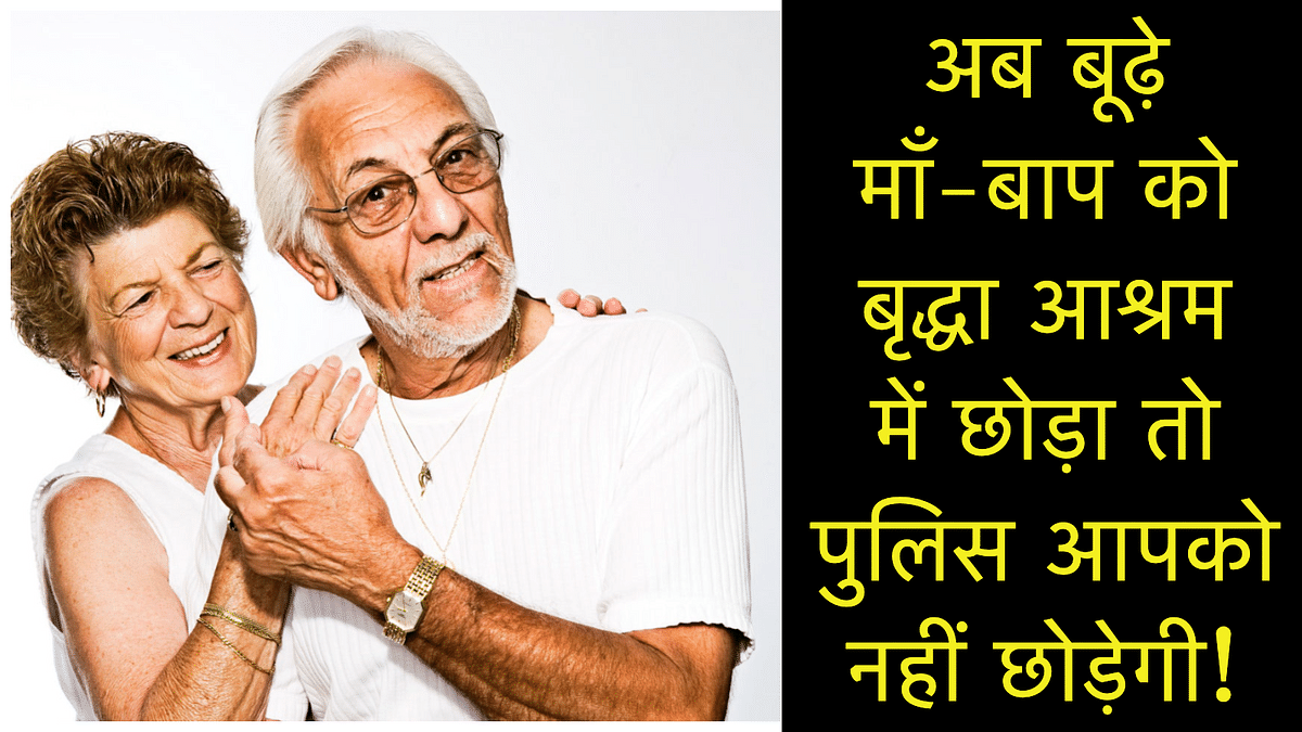 Bihar government's Law for old age couple