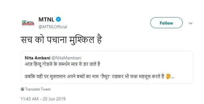 MTNL Re-Tweet