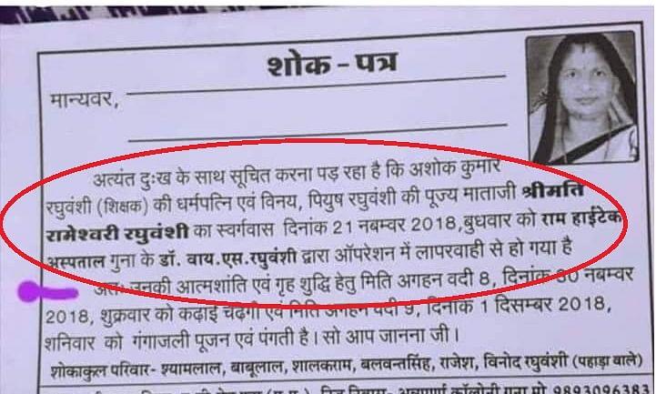 तेरहवीं के कार्ड में डॉ साहब का नाम, लापरवाही करने का आरोप