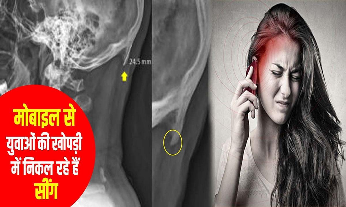 स्मार्टफोन के प्रयोग से लोगों के शरीर पर पड़ रहे हैं ऐसे प्रभाव, सामने आई चौंका देने वाली तस्वीर