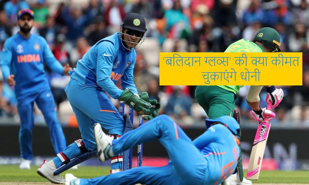 'बलिदान ग्लव्स' विवाद पर क्या चाहते हैं भारतीय खिलाड़ी, धोनी के पास अब एक ही रास्ता