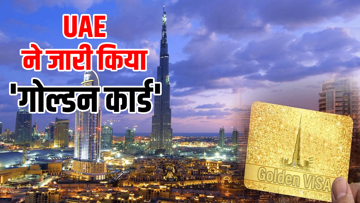UAE Golden Visa