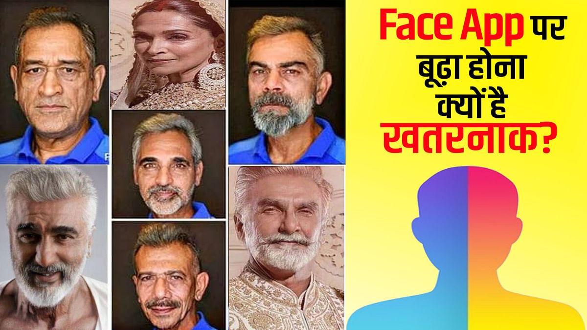 Face app से है खतरा