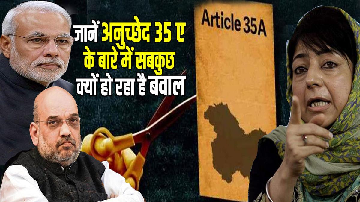 क्या है अनुच्छेद-35ए, इसे हटाने से भारतीयों को क्या होगा फायदा ?