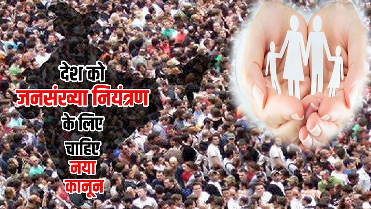 जनसंख्या नियमन विधेयक भारत