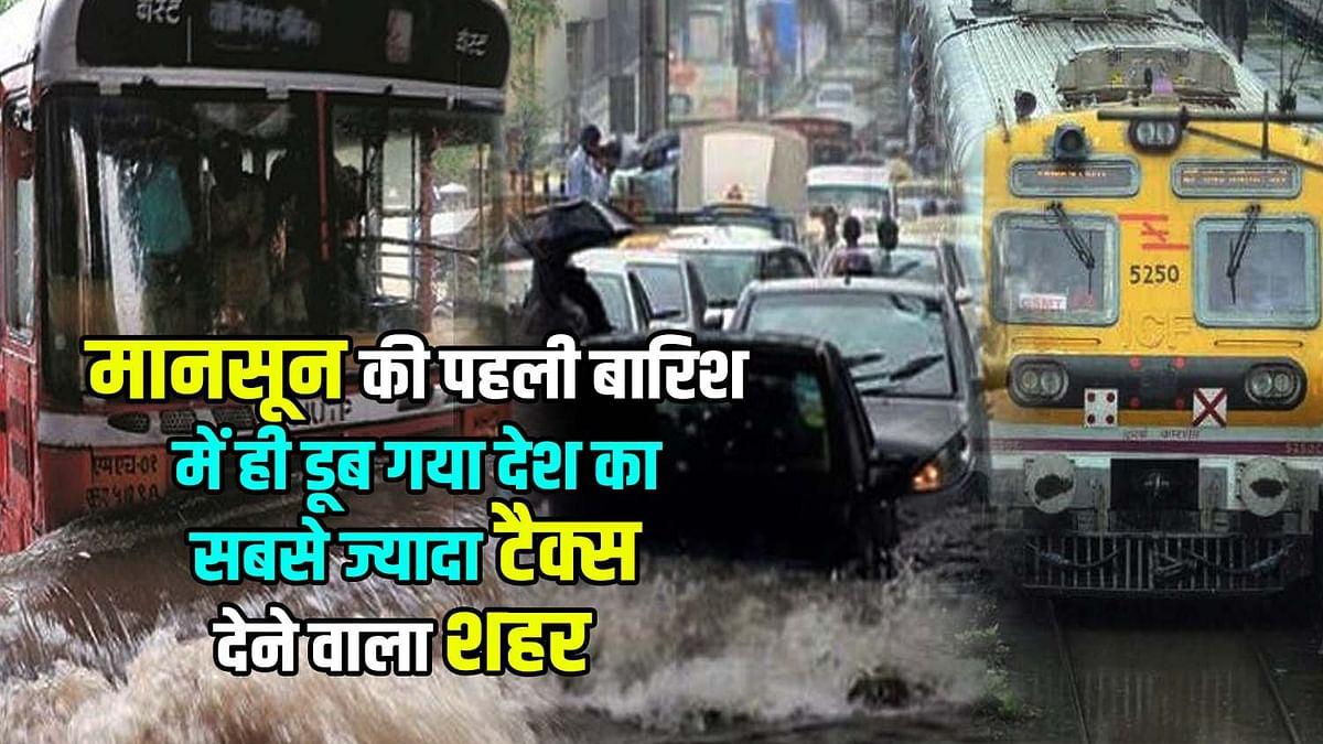 पहली बारिश में डूब गई मुंबई