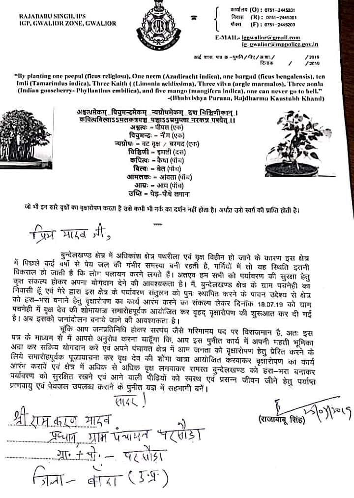 आईपीएस राजाबाबू सिंह द्वारा लिखा गया पत्र