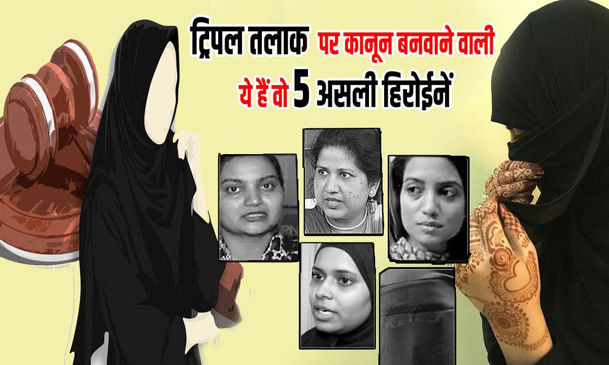 इन 5 मुस्लिम महिलाओं के कारण ट्रिपल तलाक पर बना कानून, एक कुप्रथा का हुआ अंत