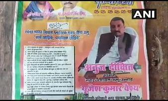 उन्नाव के बलात्कारी विधायक कुलदीप सिंह सेंगर बने पोस्टर बॉय, स्वतंत्रता दिवस पर पीएम के साथ लगी तस्वीर