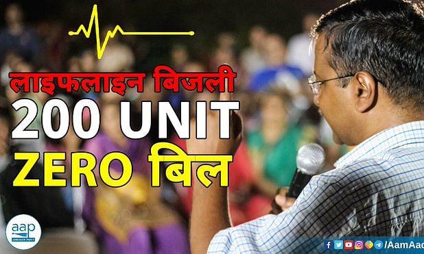 अरविंद केजरीवाल का वो एक ऐलान जिसने दिल्ली की राजनीति को हिलाकर रख दिया