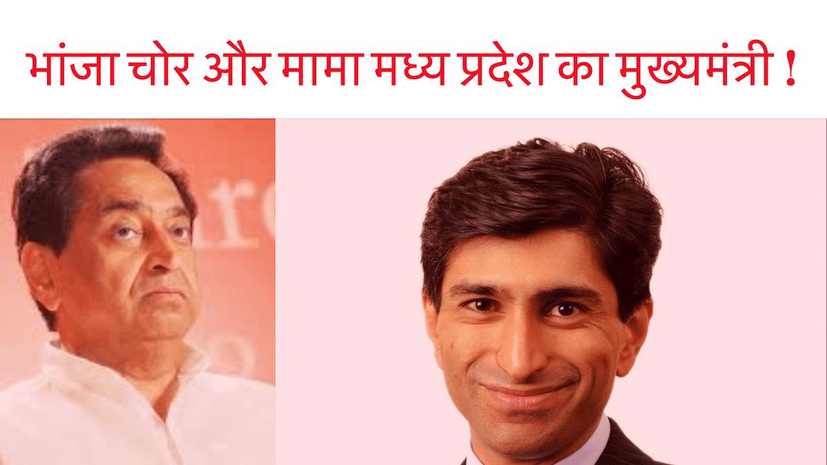 Kamal Nath and his Nephew Ratul puri