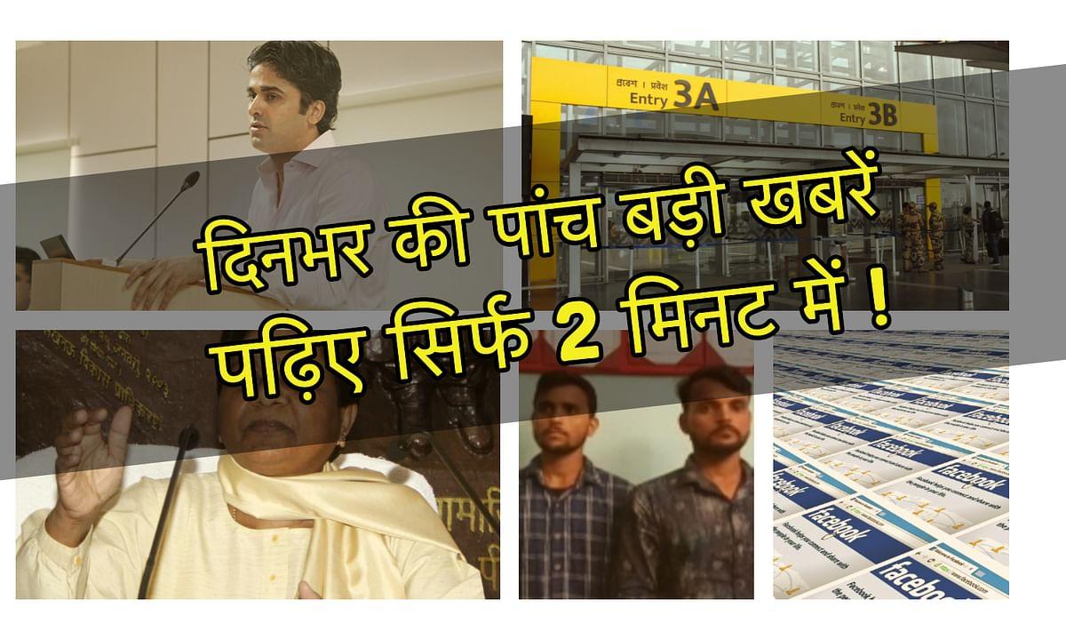 आज की पांच बड़ी खबरें: क्या हुआ अहमद पटेल के बेटे को ? हवाईअड्डों पर  बॉडी स्कैनर्स, दलित छात्रों को अलग बैठकर भोजन कराया !