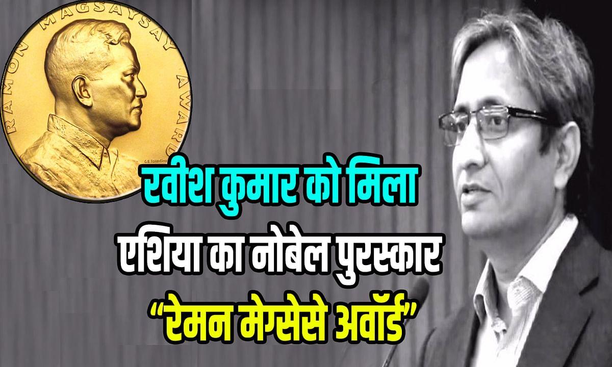 आखिर रवीश कुमार को ही क्यों मिला रेमन मैग्सेसे अवॉर्ड?