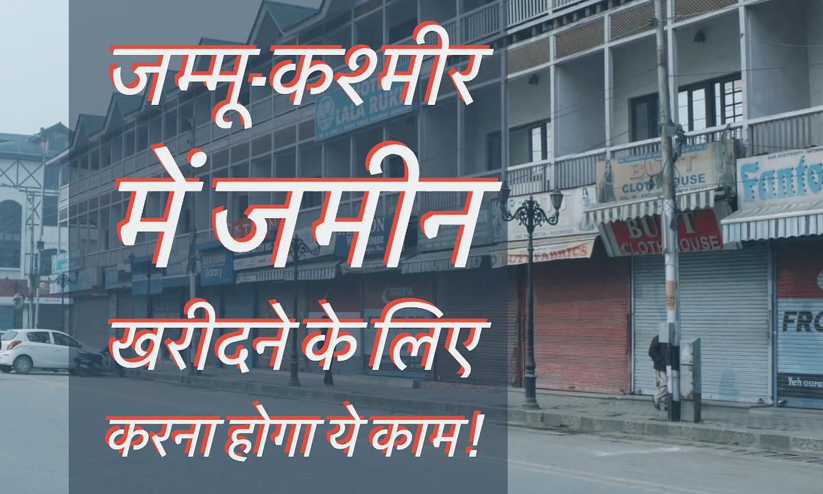 जम्मू-कश्मीर में जमीन खरीदने के लिए करना होगा ये काम !