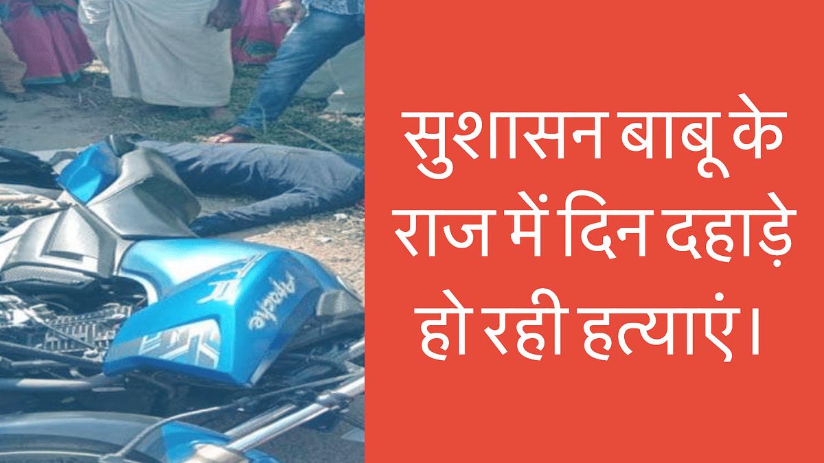 Triple murder in sitamarhi Bihar