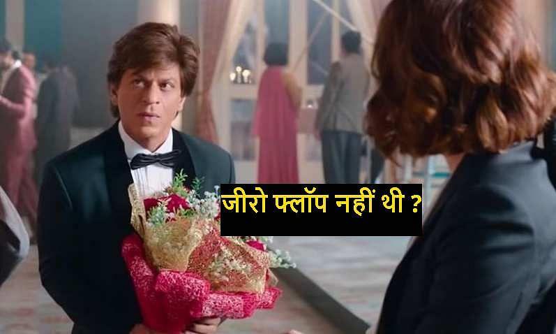 शाहरुख़ खान ने आखिर बता ही दिया, क्यों सुपर फ्लॉप हुई थी 'जीरो' ?