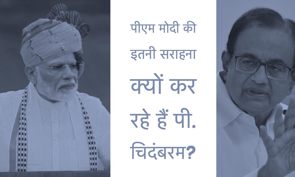अब पी. चिदंबरम पीएम मोदी की सराहना क्यों कर रहे हैं