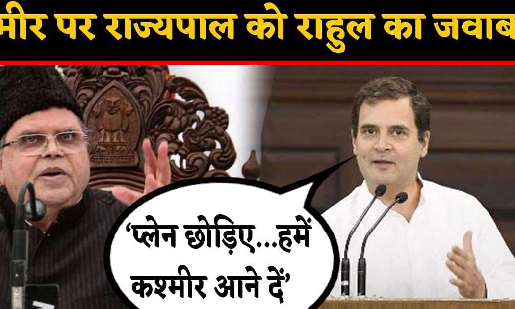 राहुल गांधी ने न्योता  स्वीकार कर लिया, अब बिना शर्त कश्मीर जाएंगे