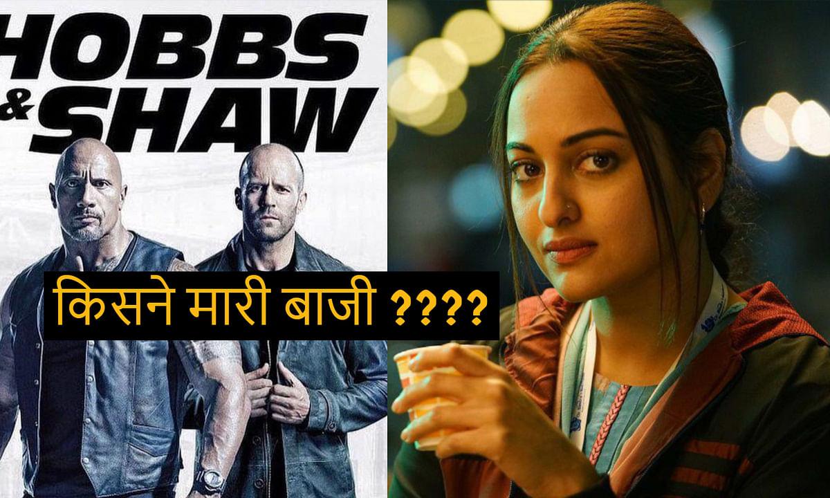 सोनाक्षी सिन्हा की फिल्म 'खानदानी शफाखाना' की धीमी शुरुआत, 'हॉब्स एंड शॉ' ने मारी बाजी