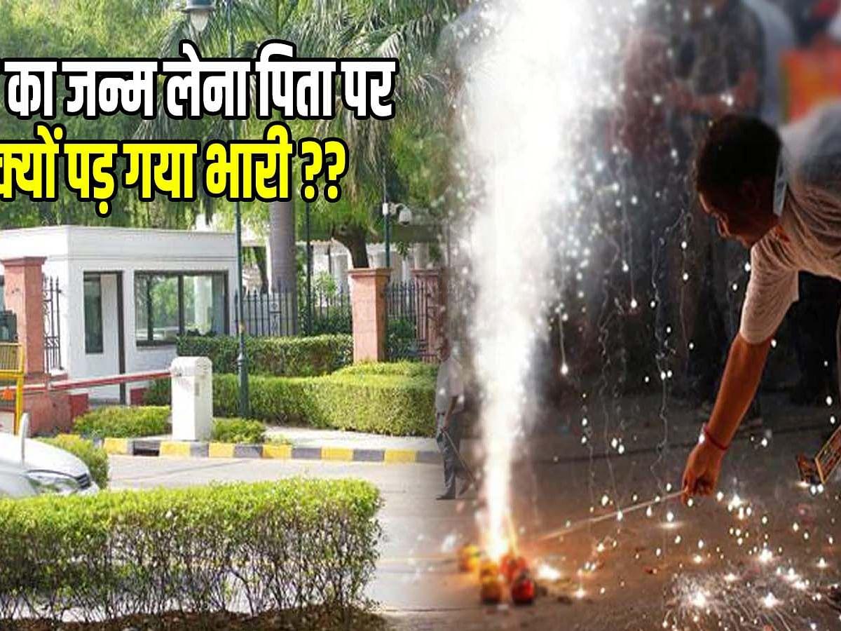 बेटी के जन्म की खुशी में होश खो बैठा पिता, पीएम आवास के पास छोड़ने लगा पटाखे