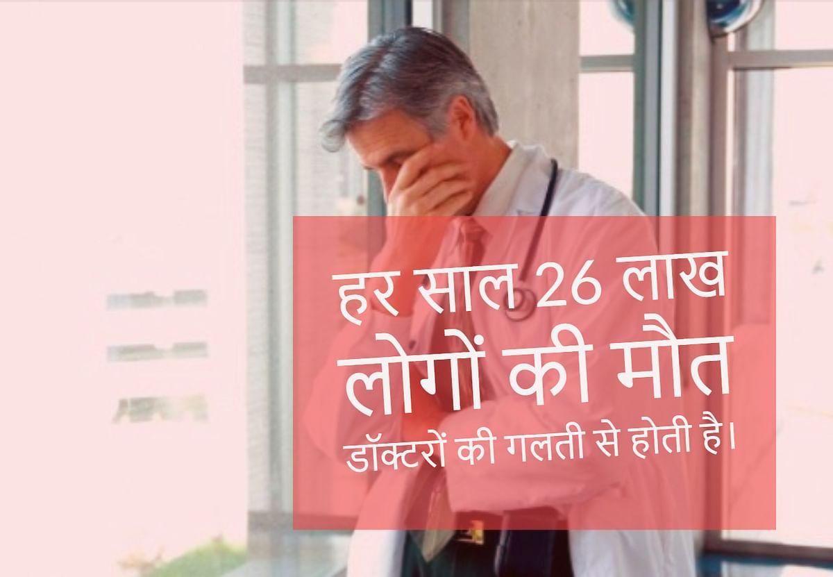 Indian Medicare System