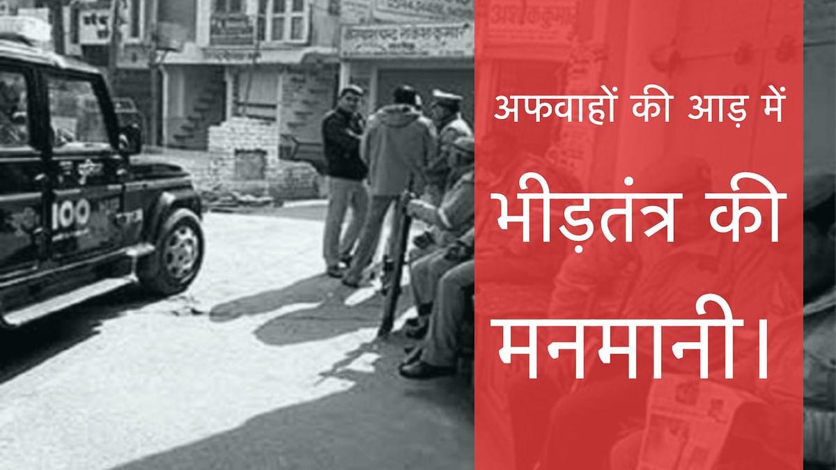 Amethi Mob Lynching