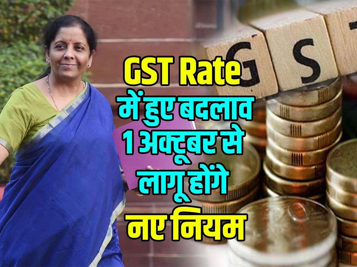 एक बार फिर से GST में हुआ बदलाव, जानें क्या हुआ सस्ता और क्या हुआ महंगा ?