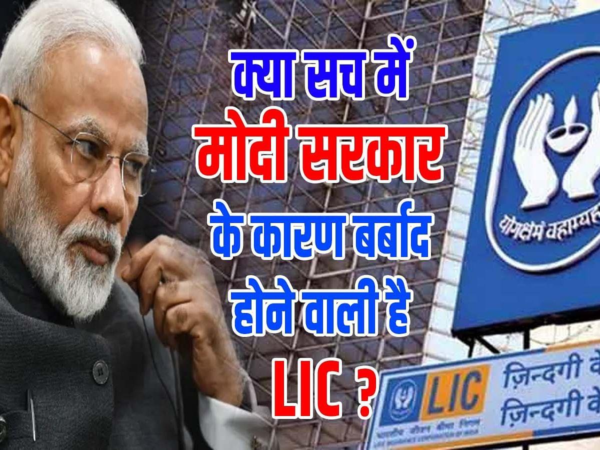LIC पर लगा सरकार के दबाव में आकर घाटा करवाने का आरोप