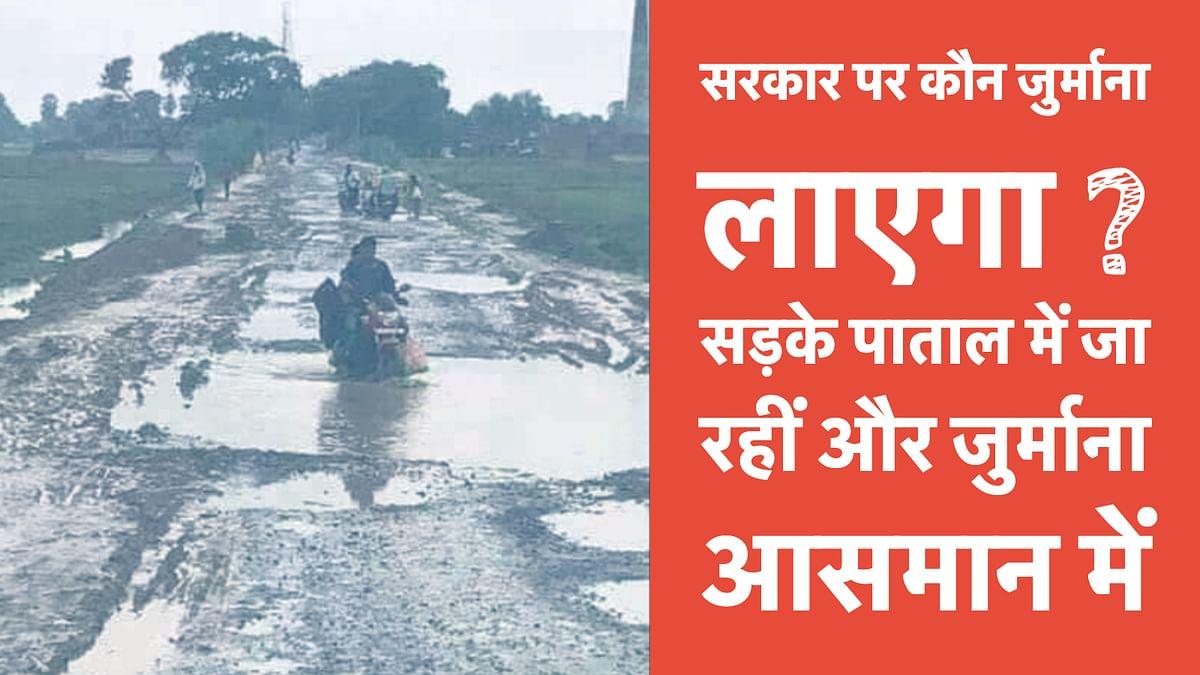 बाँदा जिले की की सड़क का हाल।