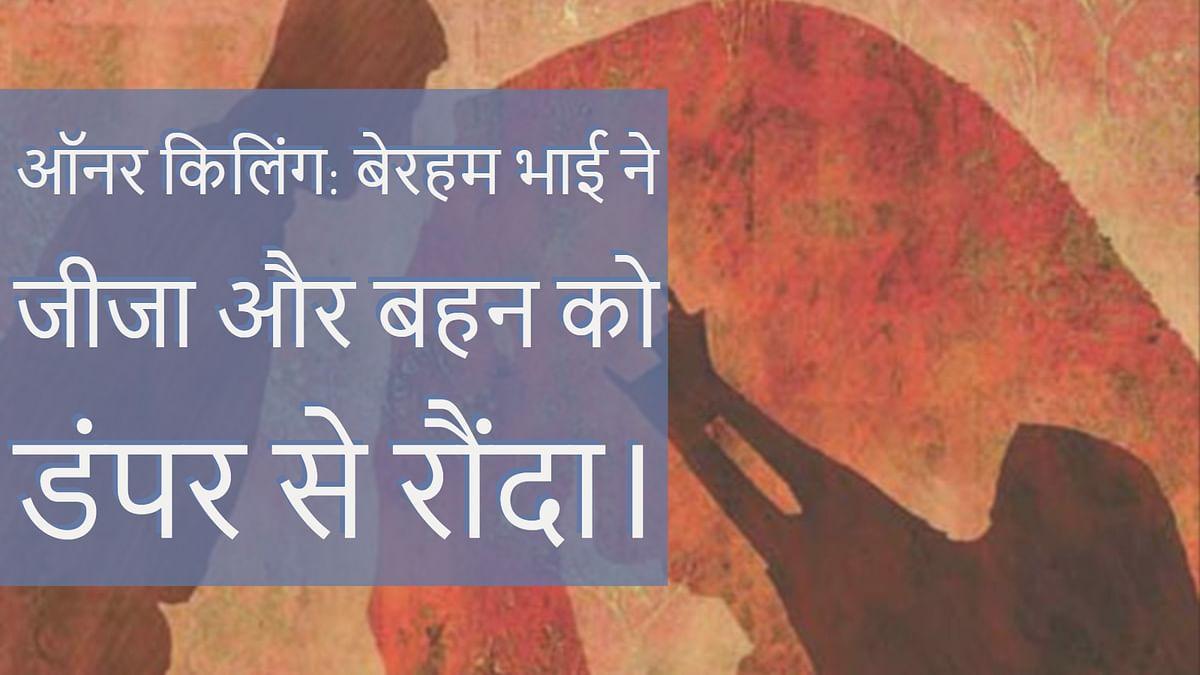 Honor Killing in Shivpuri MP